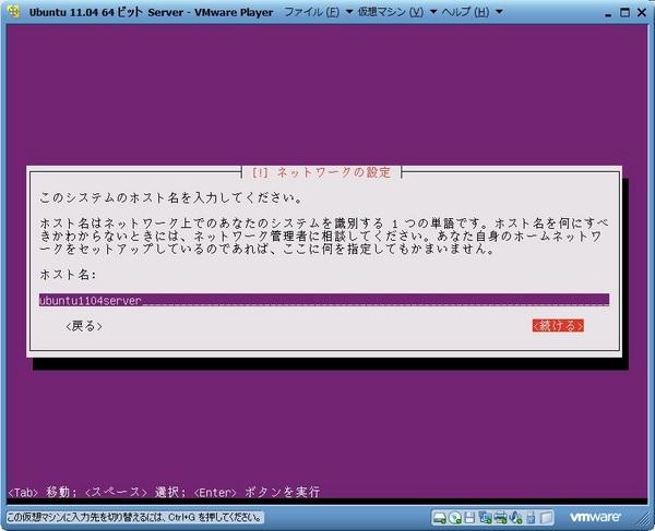 ubuntu1104_server_010.jpg