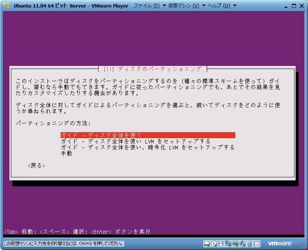ubuntu1104_server_012.jpg