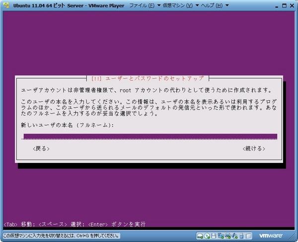 ubuntu1104_server_016.jpg
