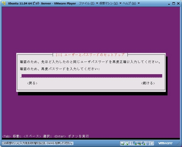 ubuntu1104_server_019.jpg