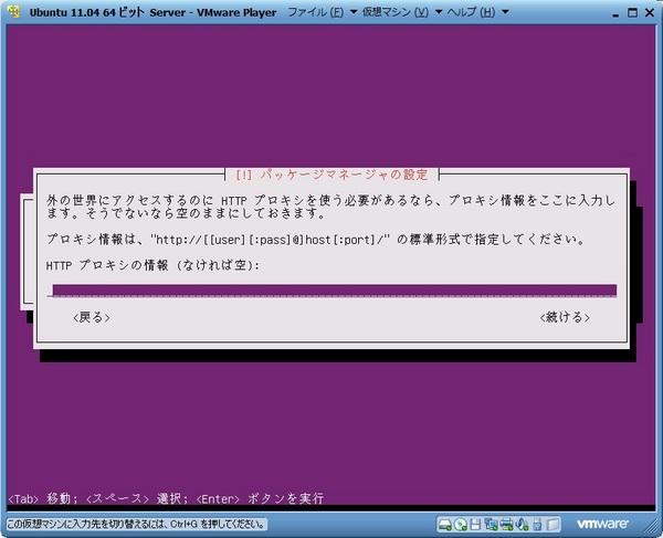 ubuntu1104_server_021.jpg