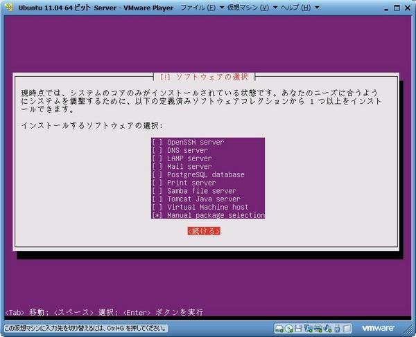 ubuntu1104_server_023.jpg