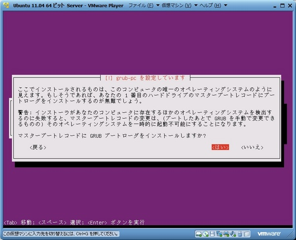 ubuntu1104_server_028.jpg