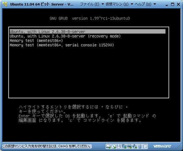 ubuntu1104_server_030.jpg