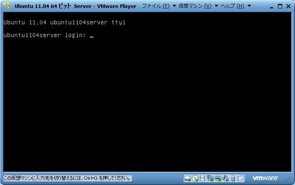 ubuntu1104_server_031.jpg