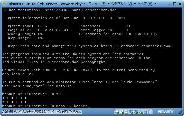 ubuntu1104_server_034.jpg