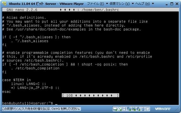 ubuntu1104_server_038.jpg