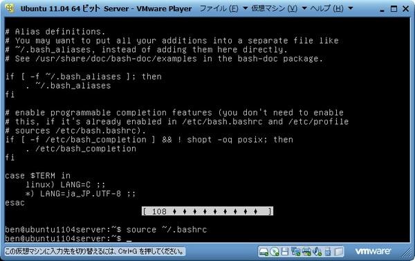 ubuntu1104_server_039.jpg