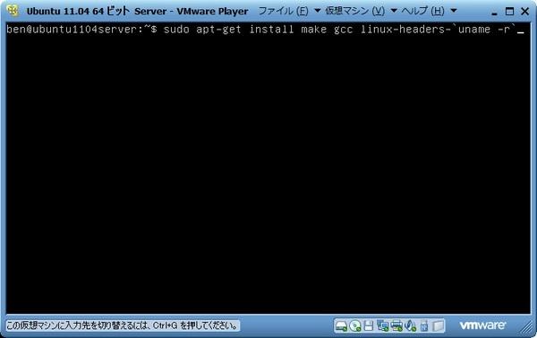 ubuntu1104_server_048.jpg