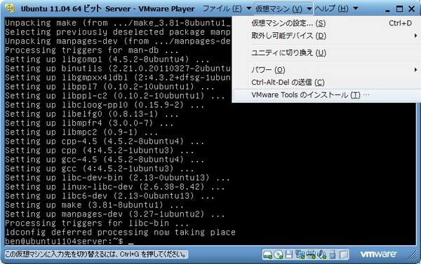 ubuntu1104_server_051.jpg