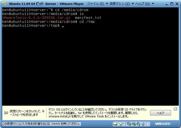 ubuntu1104_server_054.jpg