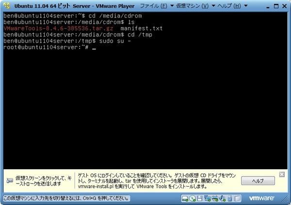 ubuntu1104_server_055.jpg