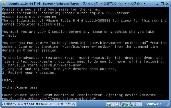 ubuntu1104_server_059.jpg
