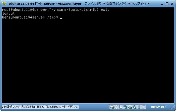 ubuntu1104_server_060.jpg