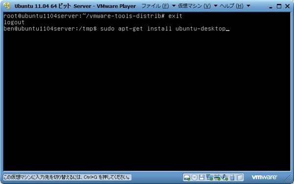 ubuntu1104_server_061.jpg