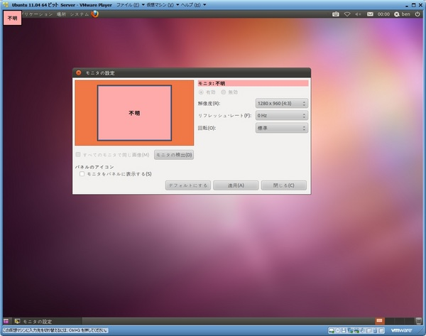 ubuntu1104_server_079.jpg